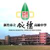 新竹市立成德高級中學