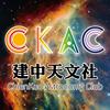 建中天文社CKAC
