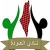 Al Awda Club