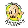 斗南鎮公所