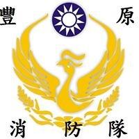 臺中市政府消防局第一救災救護大隊豐原分隊