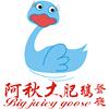 阿秋大肥鵝餐廳