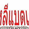 ชุนหลีแบตเตอรี่ จันทบุรี