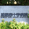 Japanese Red Cross Society Himeji Hospital