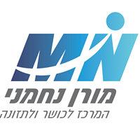 מורן נחמני - המרכז לאימון אישי, כושר ותזונה