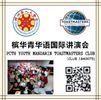 槟华青华语国际讲演会