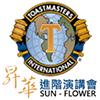 昇華中文進階 國際演講會