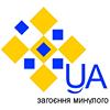 Ukrainian Action: Healing the Past / Україна активна: загоєння минулого