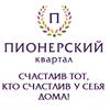 """ЖК """"Пионерский квартал"""""""