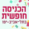 הכניסה חופשית בתל אביב יפו