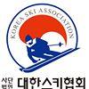 대한스키협회(Korea Ski Association)