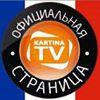 Kartina.TV Париж