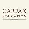 Carfax Education Russia