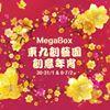 MegaBox東九創藝園