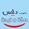 Yaourt Délice Tunisie