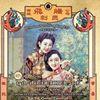Hong Kong China International Tattoo Convention