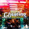 Cheering Beer - All you need is BEER