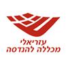 עזריאלי מכללה אקדמית להנדסה ירושלים