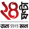 24 Ghanta thumb
