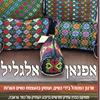 Afnan Al Galil-Galilee Embroidery רקמת הגליל
