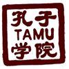 Confucius Institute at Texas A&M University