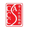 Calgary Chinese Community Service Association 卡城華人社區服務中心 - CCCSA