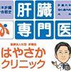 はやさかクリニック(Hayasaka Clinic)