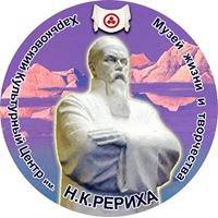 Харьковский Культурный Центр имени Н.К. Рериха