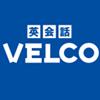 英会話VELCO / English Conversation School VELCO