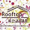 英会話BAR Rooftop