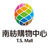 南紡購物中心