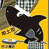 鯊魚咬土司西子灣店-鼓山區臨海二路8號