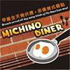 Michino diner漢堡店