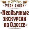 Тудой-Сюдой. Экскурсии по Одессе. Excursions round Odessa
