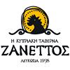 Ζανέττος Κυπριακή Ταβέρνα (Zanettos Cyprus)