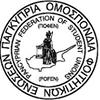 Παγκύπρια Ομοσπονδία Φοιτητικών Ενώσεων - ΠΟΦΕΝ