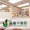 養康中醫館 HONˊS Chinese Medicine Centre