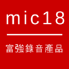Mic18.com Audio Equipment Hong Kong
