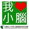 社團法人中華小腦萎縮症病友協會