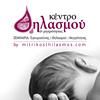 Κέντρο Θηλασμού & Μητρότητας mitrikosthilasmos.com