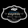 Ελληνικός Καρπός