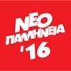 Νεοπαλλήνεια , Neopallineia , Neopallinia