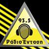 Ράδιο Ένταση 93.5 FΜ
