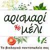 Βιολογικά Προϊόντα - Αρισμαρί & Μέλι