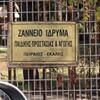 Ζάννειο Ίδρυμα Παιδικής Προστασίας και Αγωγής Πειραιώς-Εκάλης