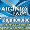 Aiginio News - Ηλεκτρονική εφημερίδα