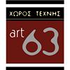 Χώρος Τέχνης Art 63