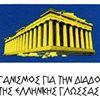 Οργανισμός για την Διάδοση της Ελληνικής Γλώσσας
