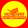 Super Market Katanalotis