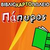 Βιβλιοχαρτοπωλείο Πάπυρος